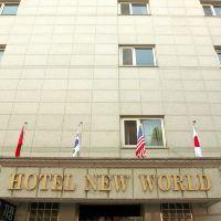 新世界酒店酒店預訂