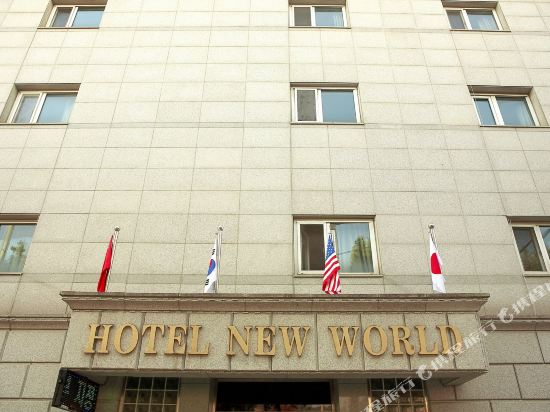 新世界酒店(New World Hotel)