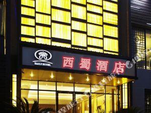 劍閣西蜀酒店
