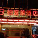萬寧柏富萊酒店