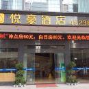贛縣悅豪酒店