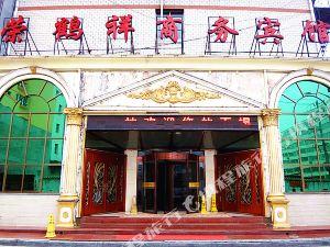 臨夏榮鶴祥商務賓館