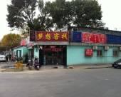 天津夢想客棧