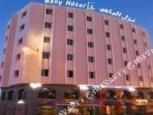 艾爾巴和酒店(El Bahy Hotel)