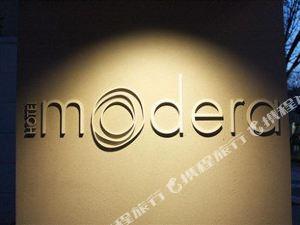 莫德拉酒店(Hotel Modera)