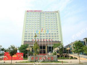 大邑鑫河國際酒店