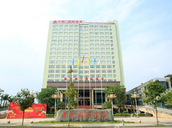 Xinhe International Hotel