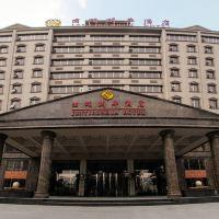 北京君頤潤華酒店酒店預訂