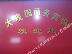 臨朐大觀園商務賓館