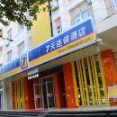 7天連鎖酒店(天水火車站店)