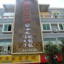 射洪紫陽商務酒店