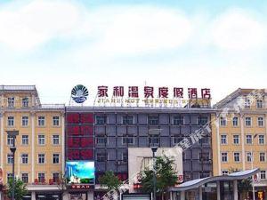 廊坊家和商務酒店