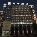 阜陽朗亭酒店