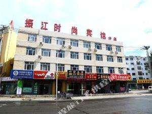 琿春振江時尚賓館(分店)