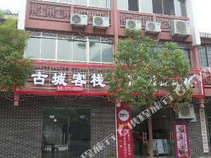 長陽清江古城客棧