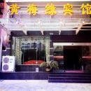 黃梅緣賓館