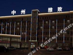 中州雅緻酒店(開封清明上河園店)