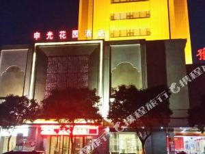 信陽申光花園酒店
