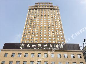 樂山太和盛世大酒店