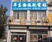 東平華陽賓館