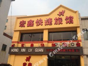 新民宏鑫快捷旅館