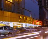 重慶海德大酒店