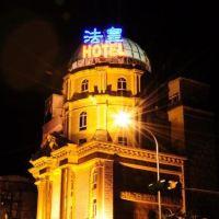 台北法皇商務飯店酒店預訂