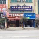 金沙宏泰商務酒店