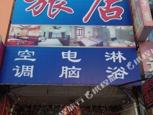 新民旺鑫源旅店