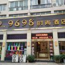 大英9698時尚酒店