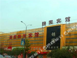 禹州錦園快捷賓館