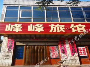 趙縣峰峰旅館