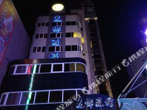 高雄花鄉商旅(Hua-Xiang Hotel)