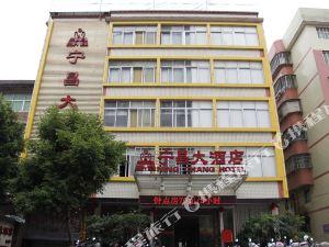 德化寧昌大酒店
