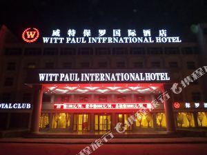 鶴壁威特保羅國際酒店