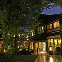 箱根品之木旅館一之湯酒店預訂
