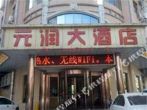 商洛元潤大酒店
