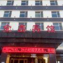 德令哈金鑫商務賓館