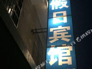 洛川假日賓館