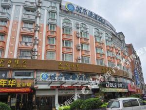 城市便捷酒店(霞浦店)