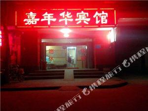 晉州嘉年華賓館