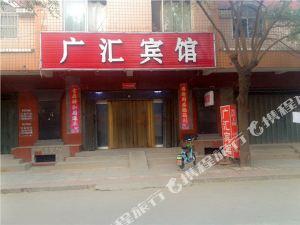 晉州廣匯賓館