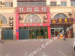晉州佳園賓館