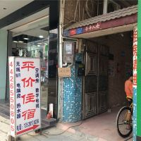 平價住宿(中山民眾店)酒店預訂