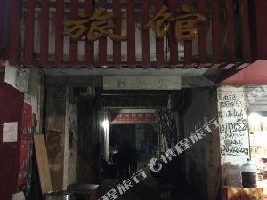 嘉魚牌洲灣旅館
