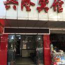 興隆賓館(嘉魚東岳路店)