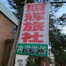 山丹照輝旅社