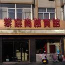 米脂紫宸商務賓館