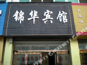 米脂錦華賓館