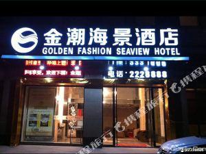 防城港金潮海景酒店